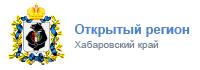 Открытый регион Хабаровский край