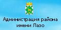 Администрация муниципального района имени Лазо